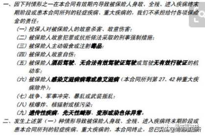 史上最全保险知识科普,保险小白必看(万字攻略) 第9张