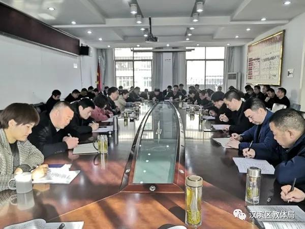 汉滨区教体局收假收心谋划春季教育工作