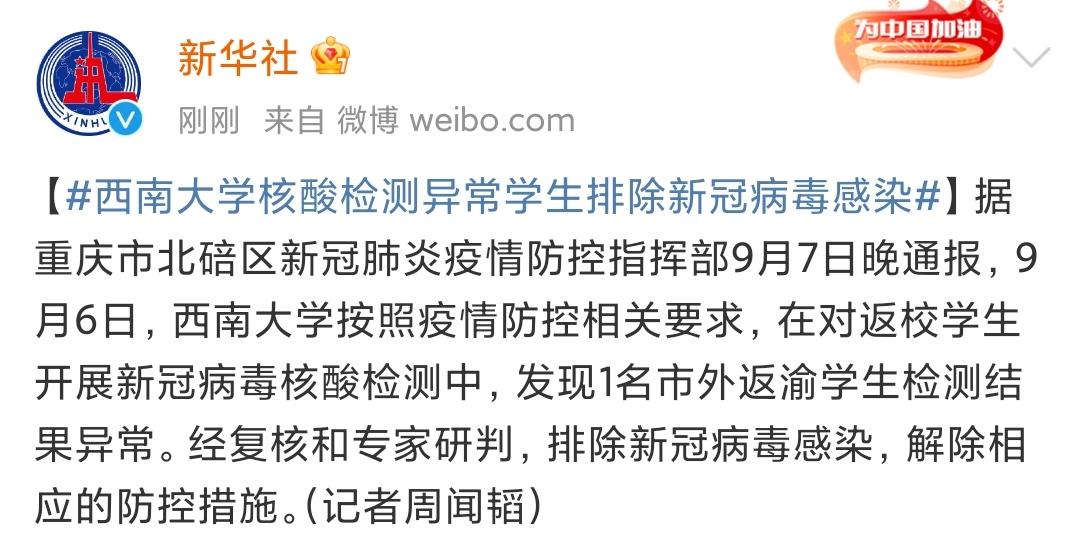 最新消息!重庆西南大学虚惊一场,现在解封了吗?