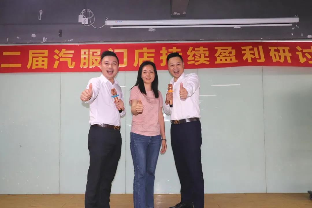 第2届《汽服门店持续盈利之奥秘研讨会深圳峰会》在深圳成功召开