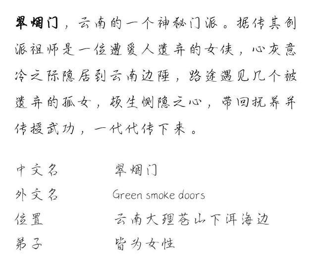 剑网3新门派:真相渐出!某门派C位已锁,其传承或与七秀密切相关