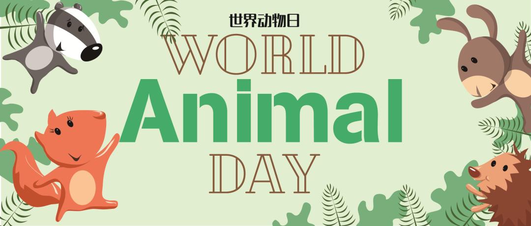 生命之声:2020世界动物日
