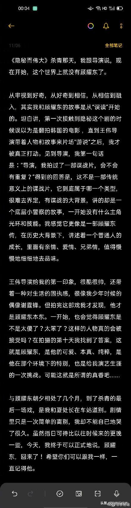 李易峰发文谈隐秘而伟大,鹿晗用裤衩擦脸擦嘴,李荣浩心疼杨丞琳