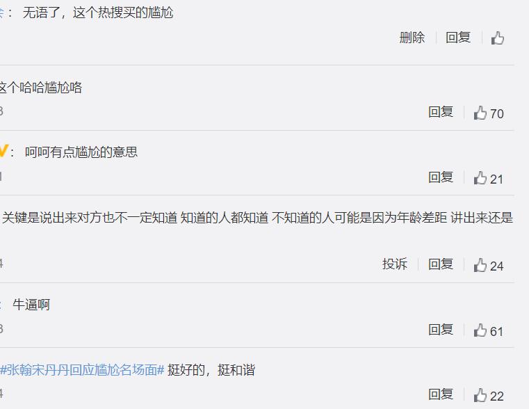 张翰道歉上连环热搜,和宋丹丹化解尴尬名场面,网友却不买账