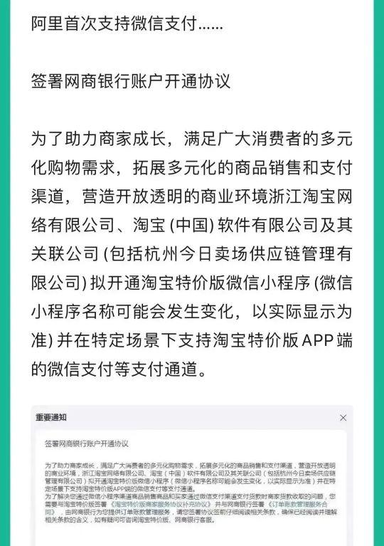淘宝向微信认怂?还是腾讯向阿里妥协?马云和马化腾将有大计划?