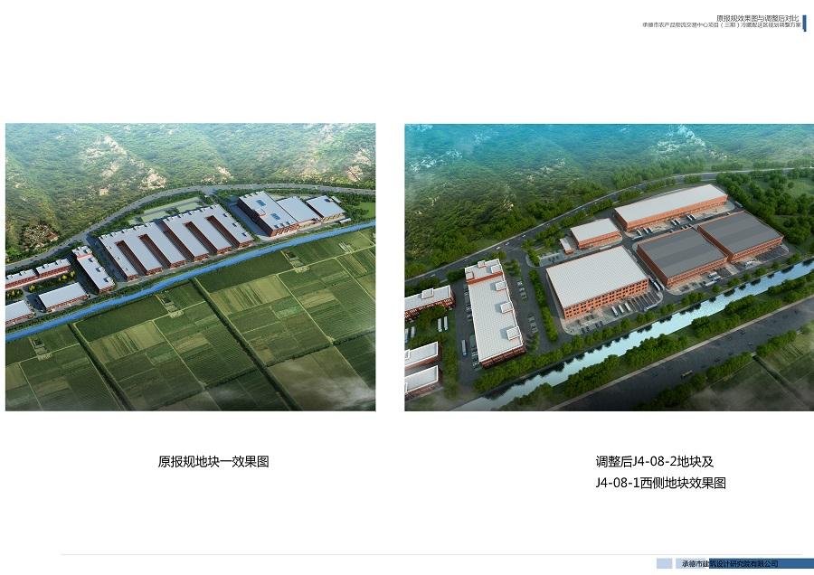 承德农产品冷链物流产业园二期地块规划方案