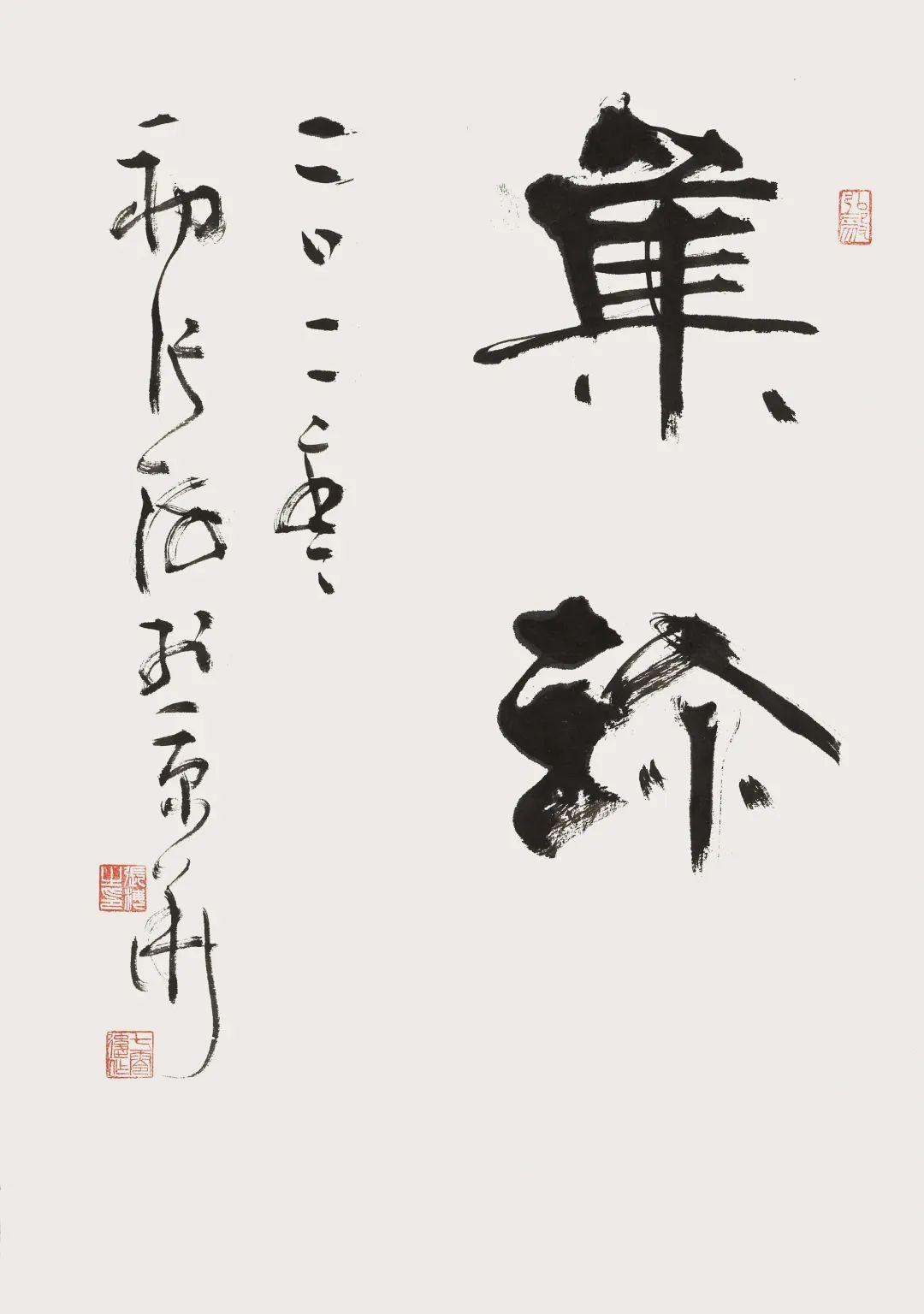 「北京荣宝」当代书法专场网络拍卖会