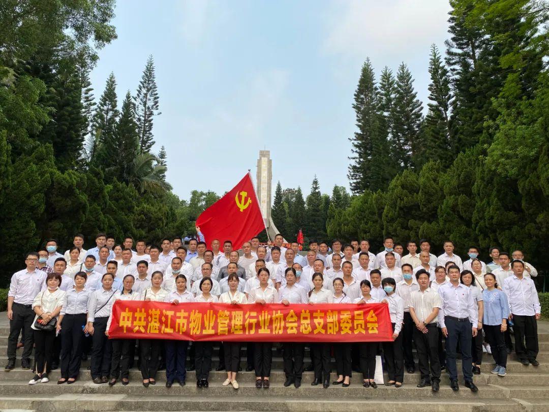 市物业管理行业协会党总支组织开展缅怀革命烈士活动
