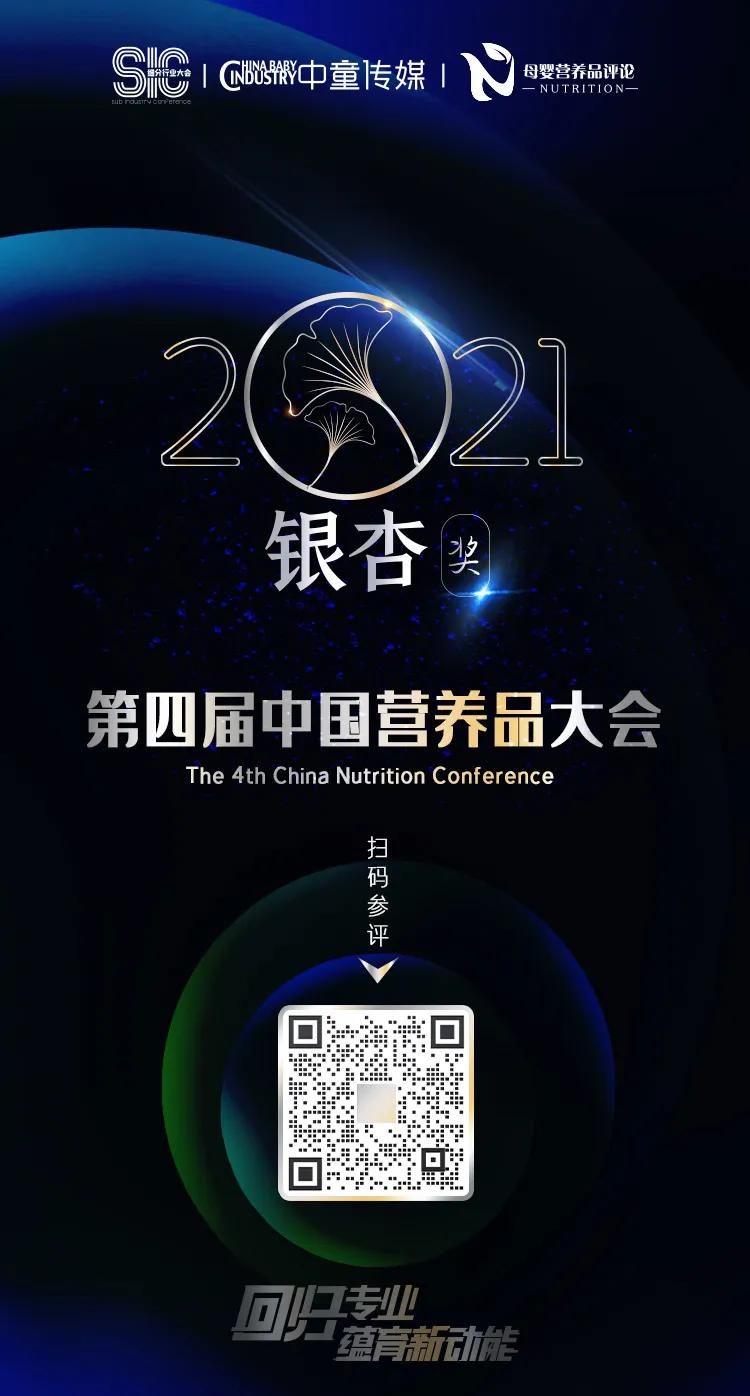 「重磅」2021第四届中国营养品大会银杏奖评选正式开启