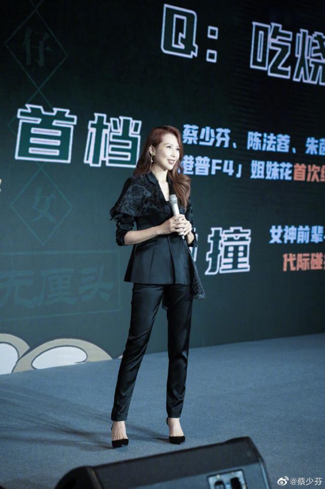 港普F4首合體上綜藝,蔡少芬自稱蔡總,穿黑西裝亮相霸氣十足