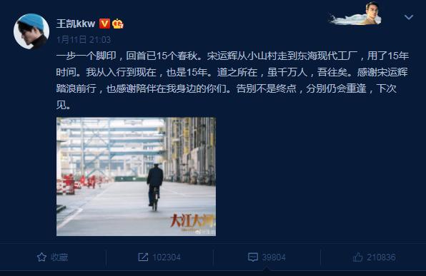 《大江大河2》悲剧收官,王凯发文告别,暗示或许有第三部