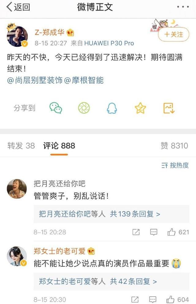 """郑爽发文向装修公司道歉!粉丝无奈回应""""早点进组,做个好演员"""""""