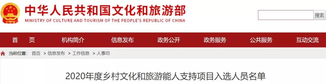 2020年度乡村文化和旅游能人支持项目入选人员名单公布,陕西19人入选