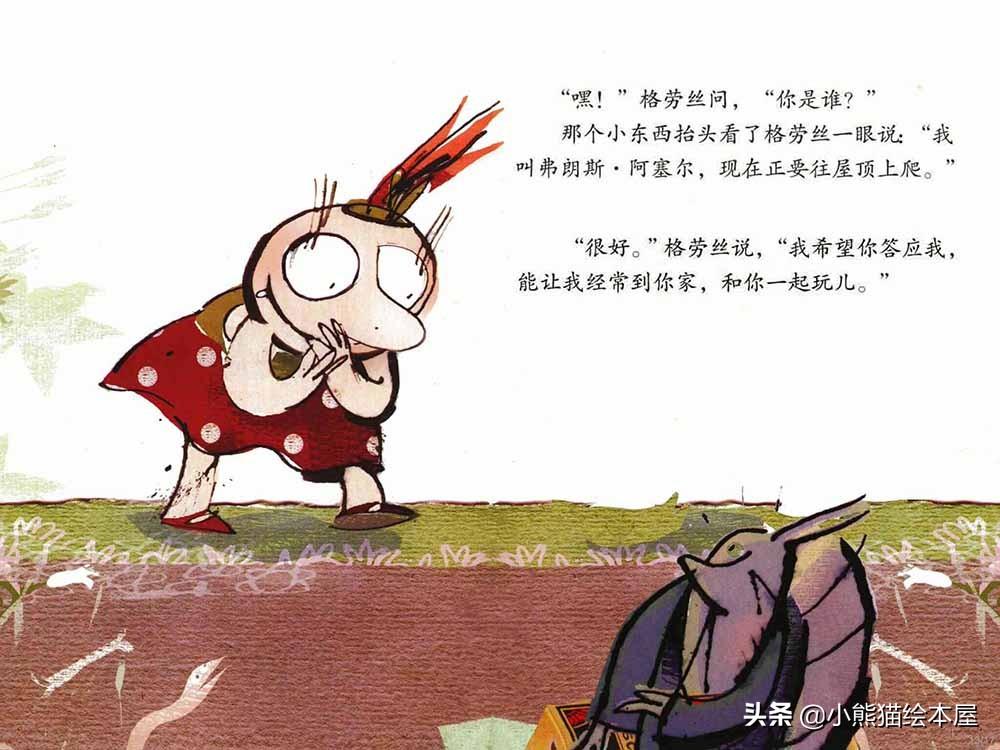 有音少年儿童绘本小故事《石头下面藏着什么?》