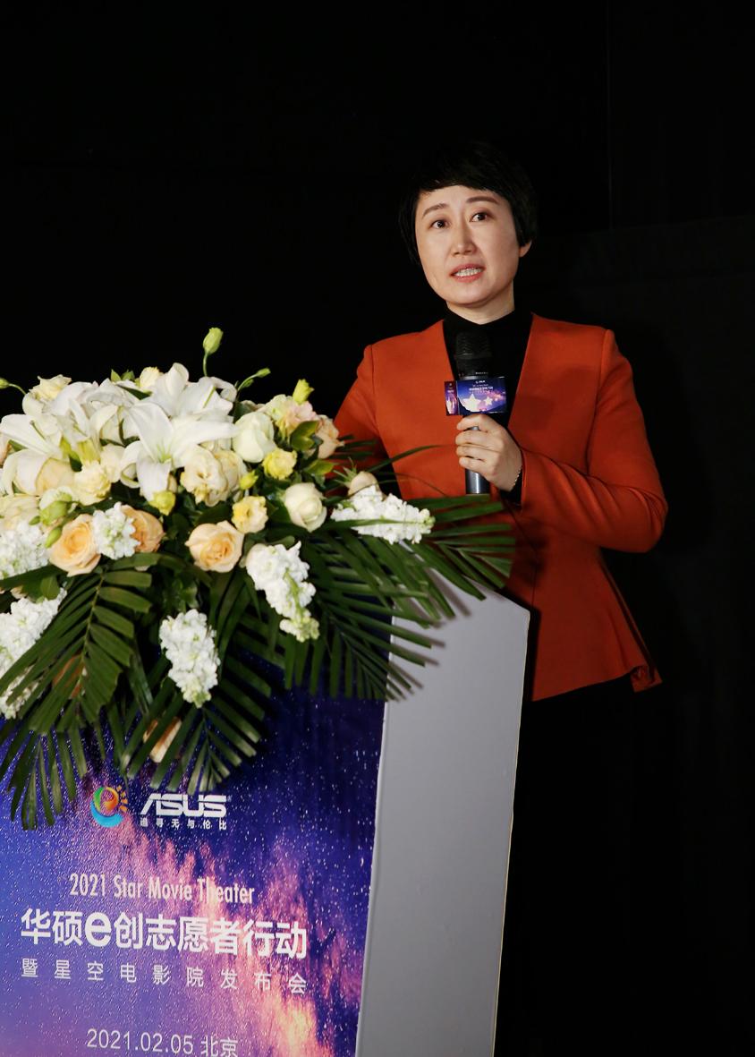 2021华硕e创志愿者行动暨星空电影院发布会在京启动