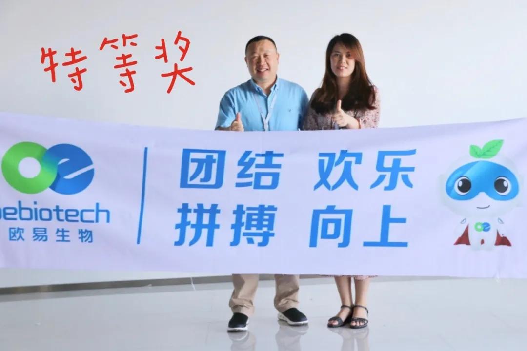 """""""玩转盛夏""""——欧易集团8月""""sunshine""""活动第一弹"""