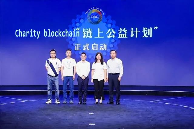 Charity blockchain链上公益计划正式启动