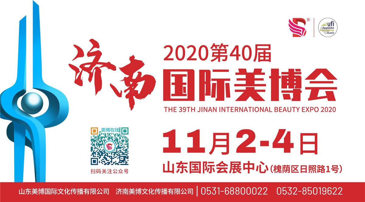 相遇泉城,2020第40届济南国际美博会盛大来袭