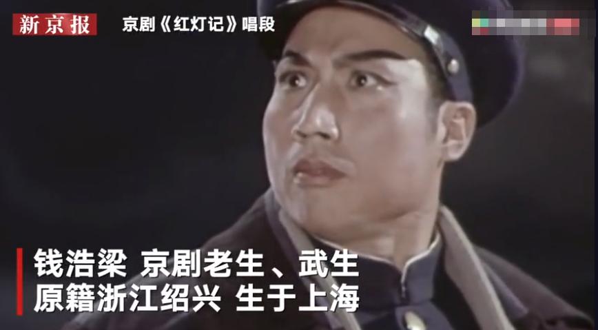 著名京剧表演艺术家钱浩梁去世 享年87岁  第1张