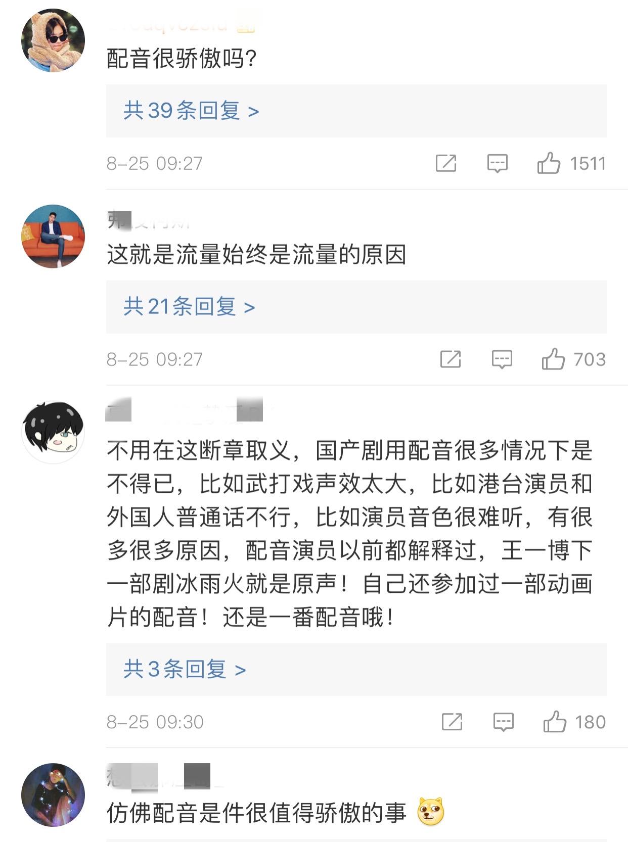 王一博配音论后续:王一博王嘉尔粉丝开撕,钟汉良也被牵连