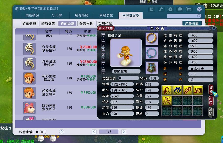 梦幻西游:五开神兽效率大点兵,效率最高的可能是最便宜的