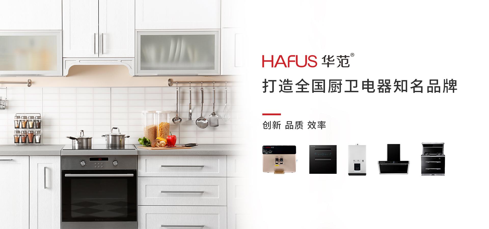聚焦单品突破,看华范电器如何按下高端厨卫品牌加速器?