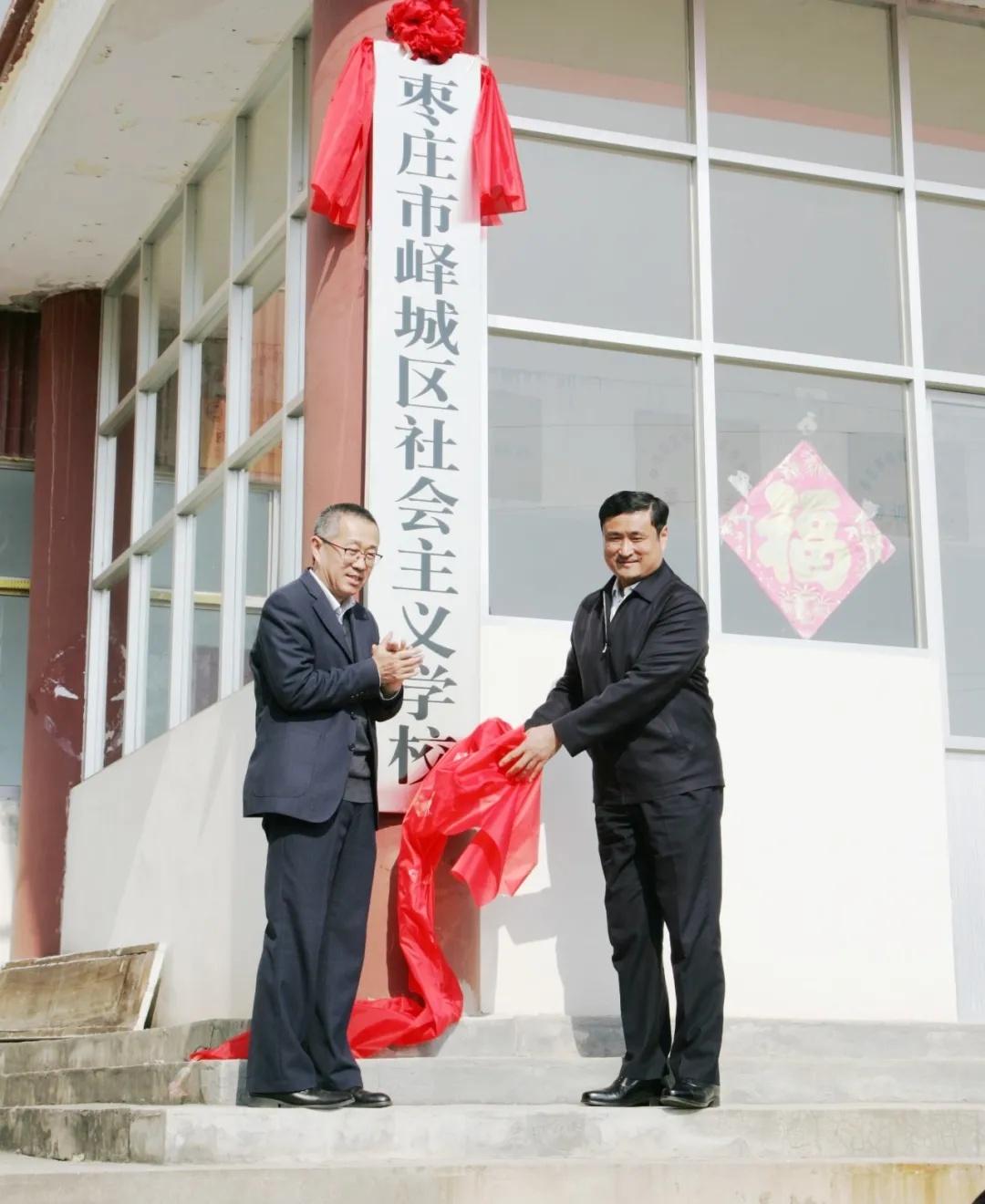峄城区社会主义学校揭牌!统一战线成员教育培训有了新阵地