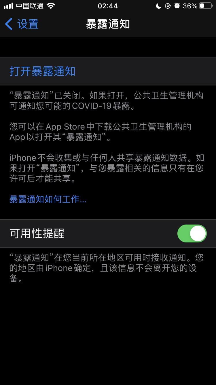 苹果 iOS 13.7/iPadOS 13.7 正式版发布