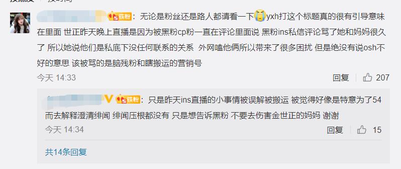 金世正否认与吴世勋绯闻,因合作被男方粉丝骂一整晚,家人受波及