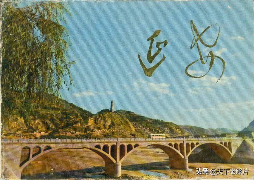 1971年的延安老明信片 全面反映彼时的延安风光
