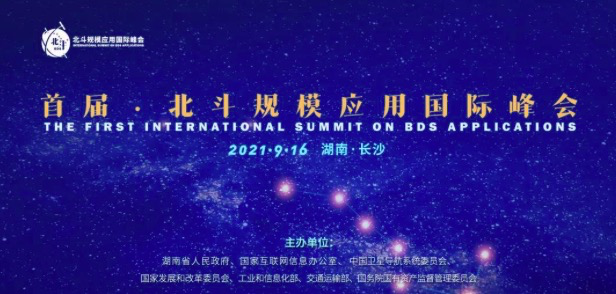 """""""焦点""""短视频!9月16日 全程直播首届北斗规模应用国际峰会"""