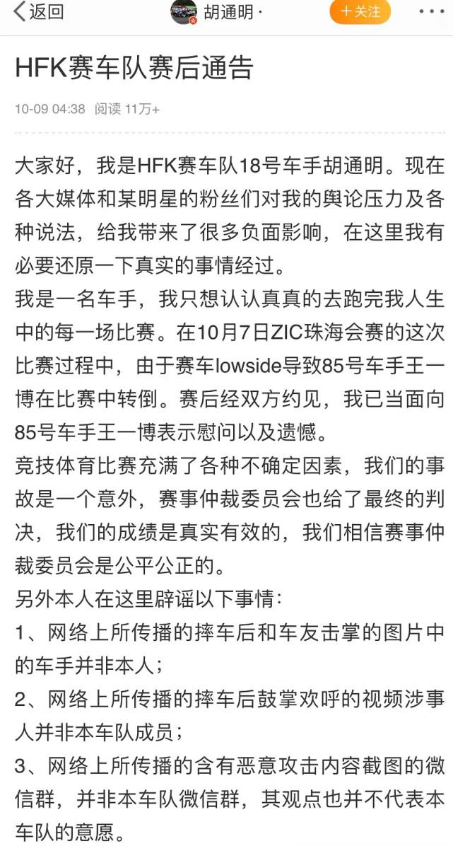 王一博摔车事件后续:胡通明发声明回应,我们的事故是一个意外