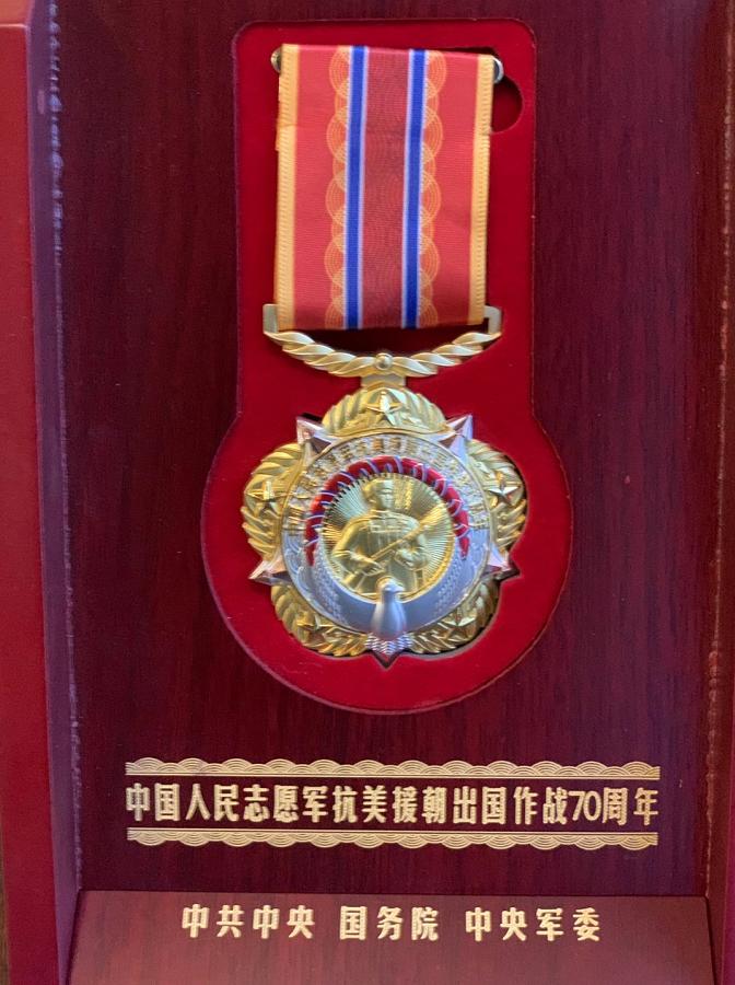 """酿酒大师赖高淮先生荣获""""抗美援朝70周年""""纪念章"""