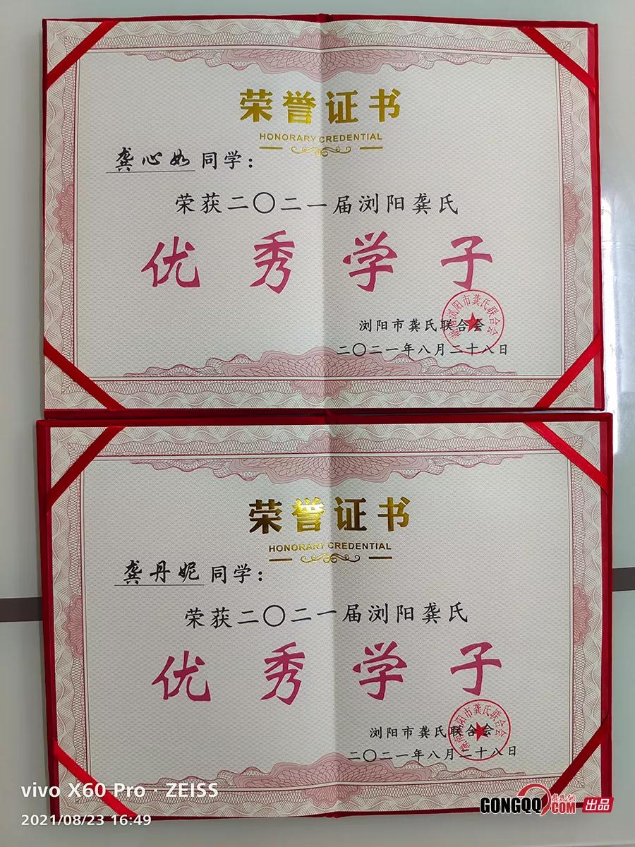 浏阳市龚氏举行2021年奖学金颁奖活动