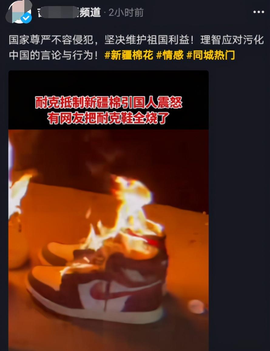 烧鞋抗议?网友:老造谣师了