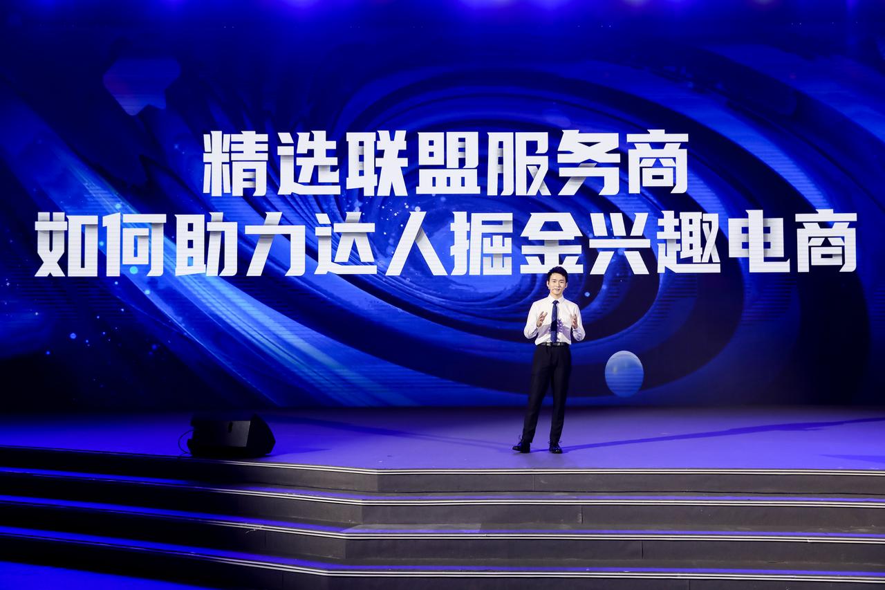 2021抖音电商达人峰会举办,携手事业合作伙伴共建繁荣生态