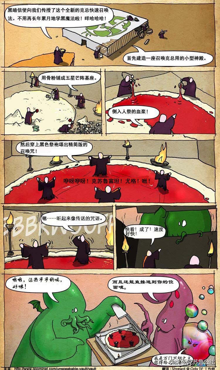 萌萌哒的克苏鲁漫画(1)