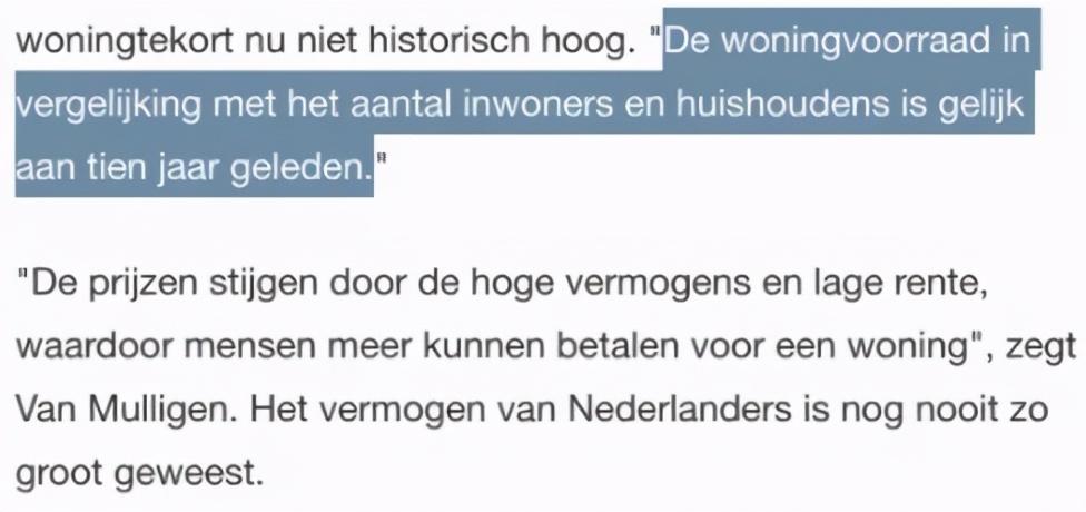 专家:荷兰房价飙升8年不是因为房源短缺!而是另有隐情