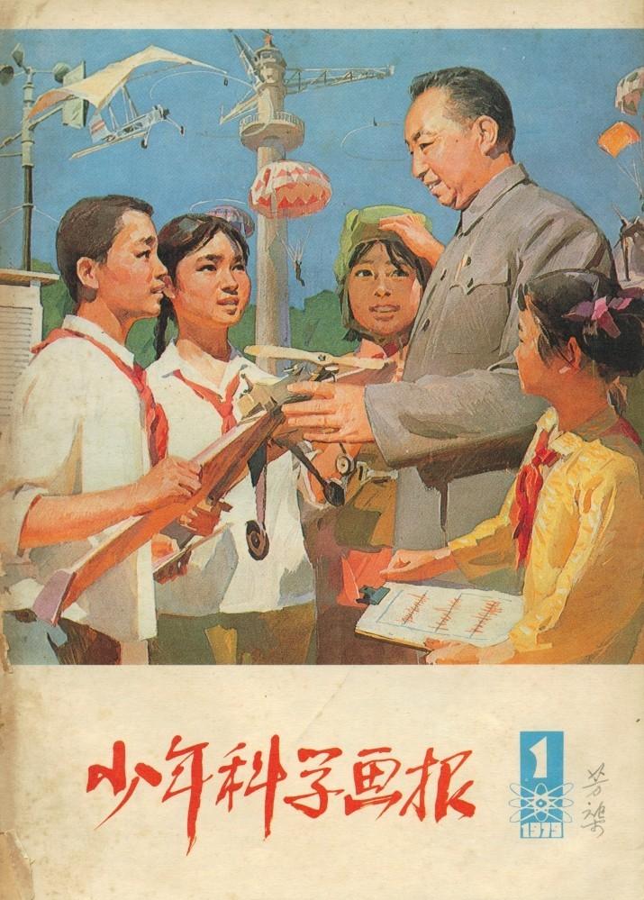 少年科学画报1979年第001期