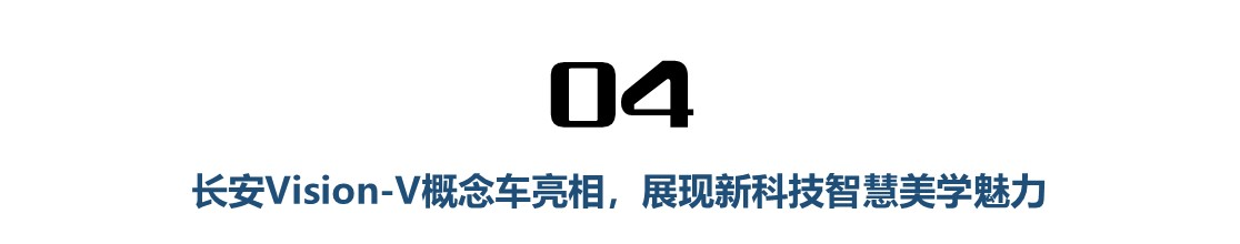 """长安汽车:何以""""长""""和""""安""""?"""
