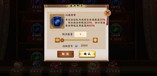 胡莱三国3手游锦囊的详细玩法