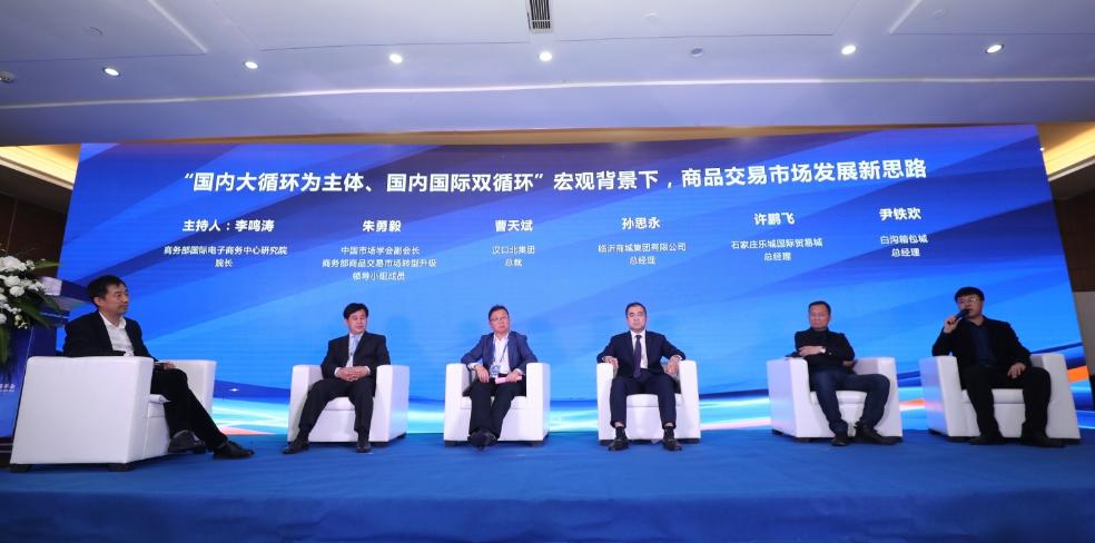 漢交會中國批發市場年會全國百余重點批發市場代表齊聚