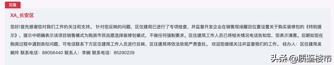 曝光台丨翠景台捆绑装修包不合理 铭城国际违规交房……被叫停