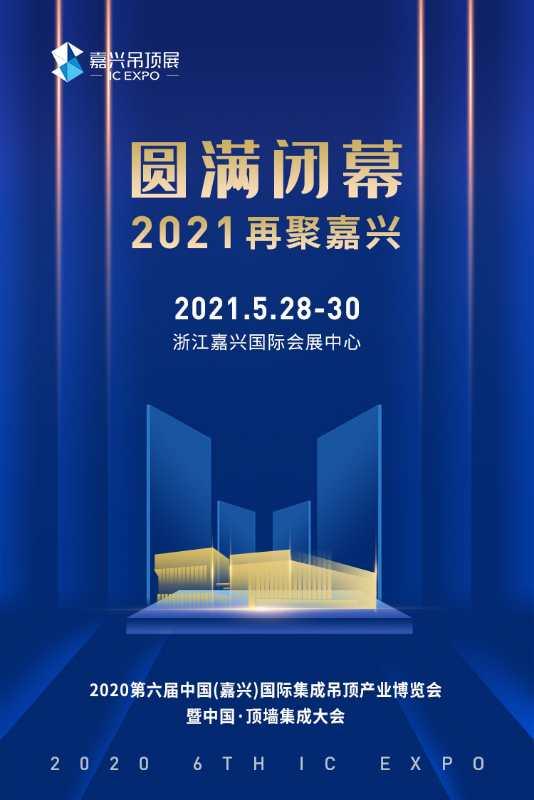 第六届嘉兴吊顶展圆满落幕 2021我们在五月相见