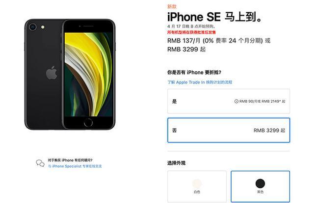 最新款iPhone SE称心如意称手,特惠下手,RMB3299起