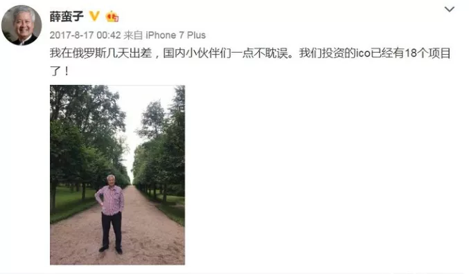 """中国天使投资""""第一人""""被抓:人到六十,终有一难"""