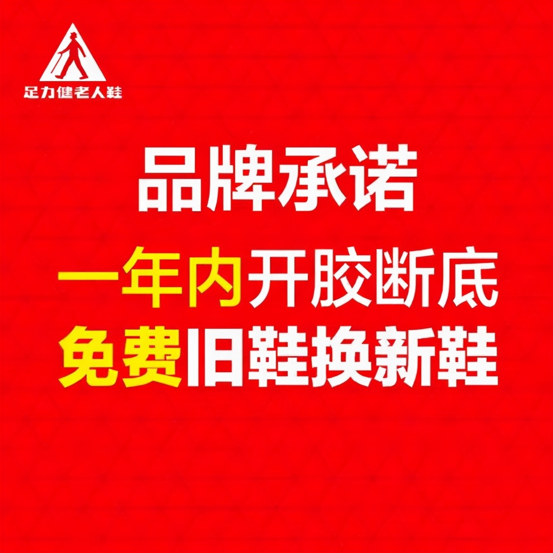 足力健质量承诺,超行业标准质保是老人的安心之选