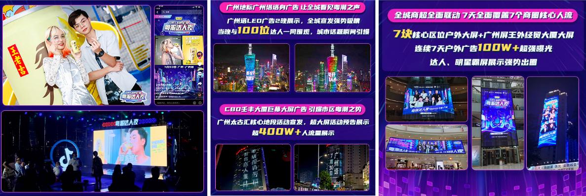 刺柠吉X抖音:IP联名跨界+全渠道宣发解锁城市夏日烟火