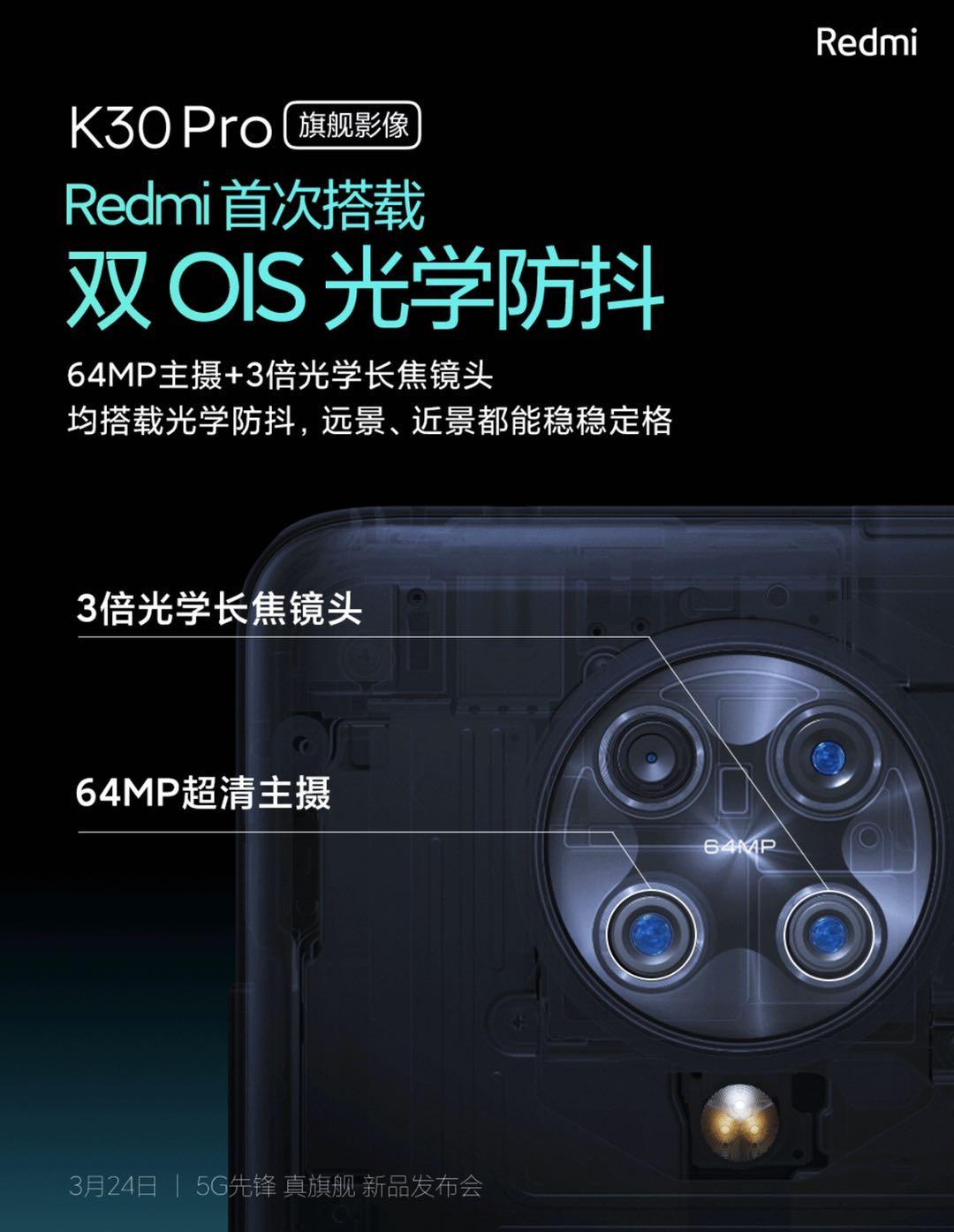 sony6400万还不够,Redmi K30 Pro配用光学防抖,立即上2个!