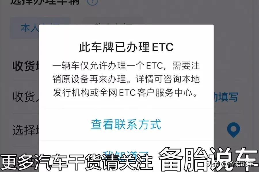 办理ETC,银行、支付宝、微信,哪种渠道最好?
